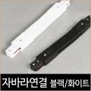 자바라연결 / 레일조명 레일부속 기구_ 블랙 화이트