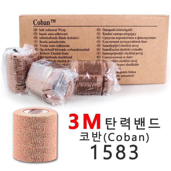 3M 코반 1583 (3인치) -24롤 탄력붕대 압박붕대