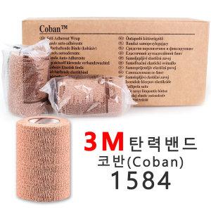 3M 코반 1584 (4인치) -18롤 탄력붕대 압박붕대