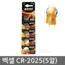 벡셀 버튼전지 CR2025/ 5알/ 코인 리튬 건전지/저울