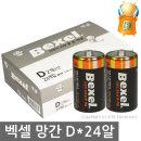 벡셀 망간건전지/ D (R20)/ 24알/ Bexel 배터리/1박스