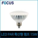 포커스 LED 15W PAR30 램프 확산형 파30 전구/주광색