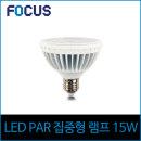 포커스 LED 15W PAR30 램프 집중형 파30 전구/주광색