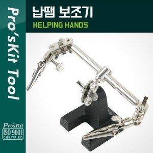 PROKIT 납땜 보조기 608-391B/PK839/각도/높이조절