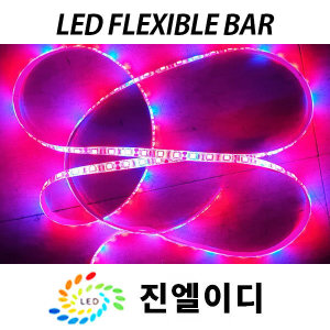 LED바 플렉시블 RGB 파노라마 식물재배led 엘이디바