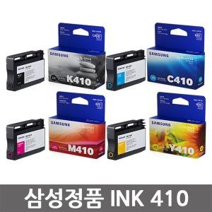 정품잉크 삼성 INK-K410 INK-C410 INK-M410 INK-Y410