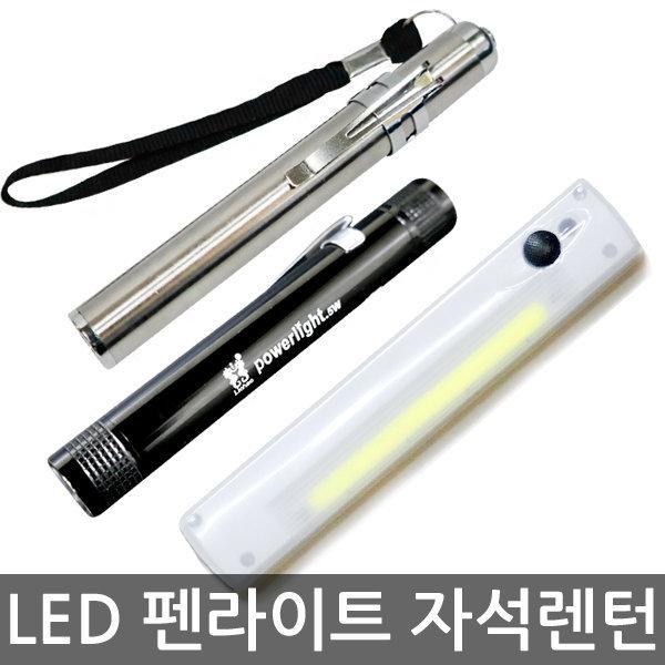 LED 초점 펜라이트 손전등/자석 렌턴 휴대용 후레쉬