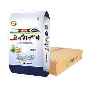 강화 고시히카리 10kg 18년산(박스포장)