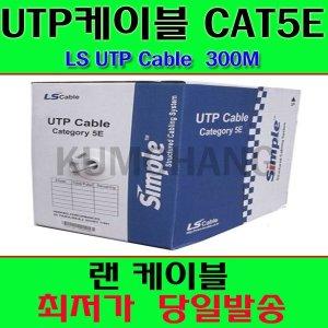 LS UTP케이블 랜케이블/CAT5E/300M/회색/당일발송/통