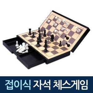 접이식 자석 체스게임 체스판 보드게임 창의력발달