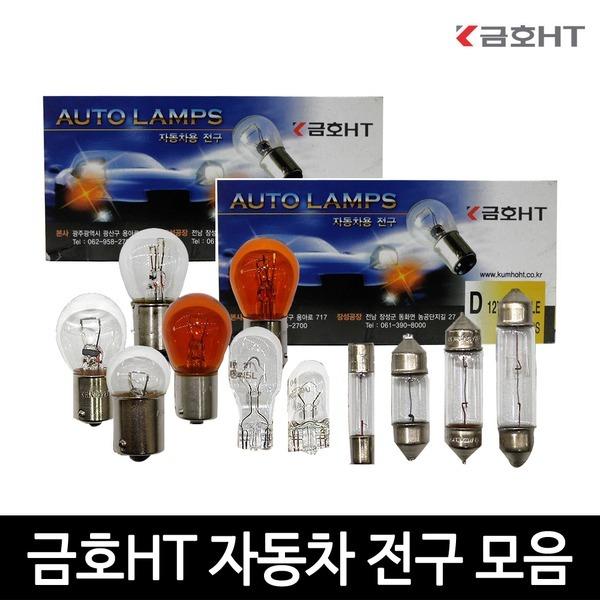 금호 자동차 전구 12V/24V/T10 더블 싱글 실내등 미등