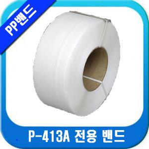 결속기밴드/PP밴드/P-413A전용/2롤