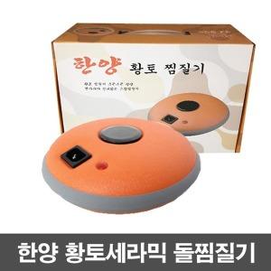 한양 황토세라믹 돌찜질기/한양돌뜸/찜질팩/온열핫팩