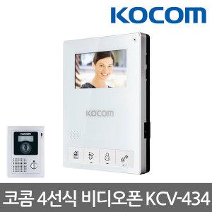 정품 KCV-434+초인종KC-C60 비디오폰 인터폰 -화이트