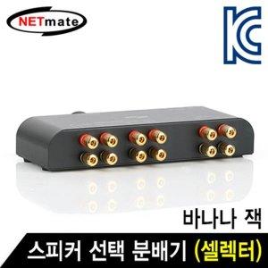 NETmate NM-GS270 2채널 스피커 선택 분배기(셀렉터)