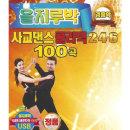 올지루박 사교댄스 콜라텍246 경음악 100곡 SD카드노래