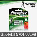에너자이저 밸류충전용 건전지 AAA 2입