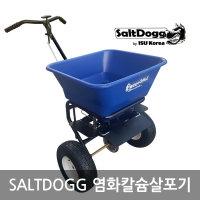 미국SALTDOGG/염화칼슘살포기/제설기/비료/씨앗/40L
