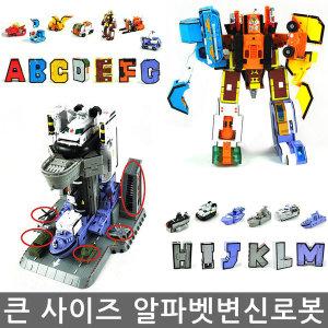 큰사이즈 알파벳변신로봇 알파벳놀이 숫자변신로봇 변