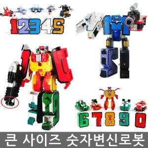 큰사이즈 숫자변신로봇 숫자놀이 알파벳변신로봇 합체