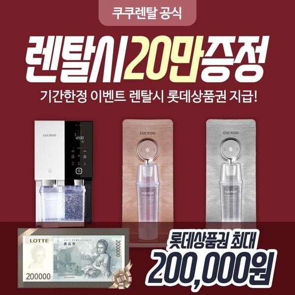 쿠쿠 정수기렌탈 /상품권 + 15만 /공기청정기/비데