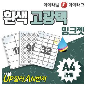 잉크젯 전용 흰색 고광택 라벨지/라벨용지/A4라벨