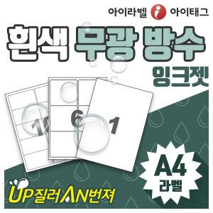 잉크젯용 흰색 무광 방수 라벨지/A4라벨지/방수라벨