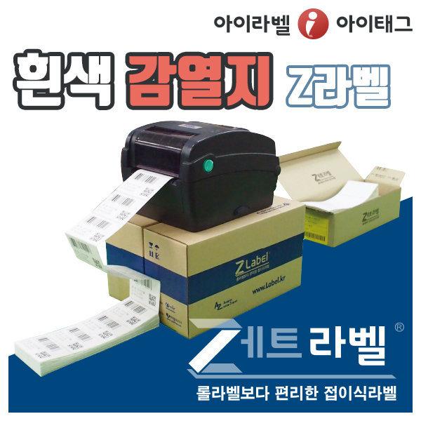 롤라벨보다 편한 바코드프린터용 제트라벨/감열지