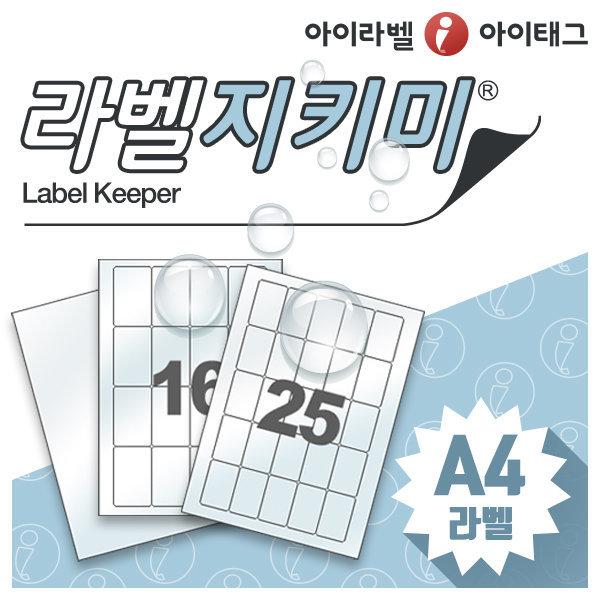 라벨지키미/라벨보호필름/라벨키퍼/방수/손상방지