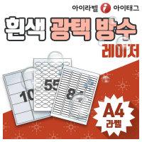 방수라벨지(A4흰색/레이저용)네임스티커 이름표 물류