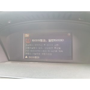 BMW E60 5시리즈 전기형 순정 CID MID 온보드 모니터