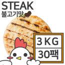 탉 닭가슴살 스테이크 불고기맛 100gx30팩 (3kg)
