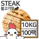 탉 닭가슴살 스테이크 불고기맛 100gx100팩 (10kg)