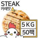 탉 닭가슴살 스테이크 카레맛 100gx50팩 (5kg)