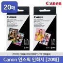 캐논 인스픽 일반 스티커 인화지 20매 공식판매점