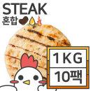 탉 닭가슴살 스테이크 혼합맛 100gx10팩 (1kg)
