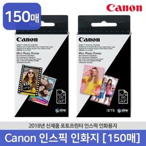 캐논 인스픽 일반 스티커 인화지 150매 공식판매점