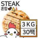 탉 닭가슴살 스테이크 혼합맛 100gx30팩 (3kg)