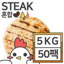탉 닭가슴살 스테이크 혼합맛 100gx50팩 (5kg)
