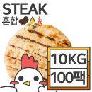 탉 닭가슴살 스테이크 혼합맛 100gx100팩 (10kg)