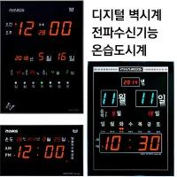 시간보정 온습도 전파기능 디지털벽시계  전자벽시계