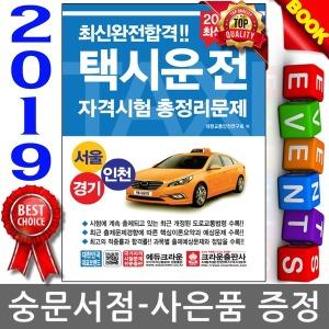 크라운출판사 2019 완전합격 택시운전자격시험 총정리문제 (서울·경기·인천응시자용) 8절 (NO:8414) 1.0