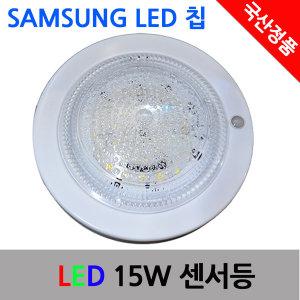 LED직부등/센서등/베란다/현관/욕실등 국산/15W 센서등
