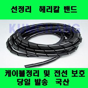 헤리칼밴드/선정리/돼지꼬리/전선정리/전기케이블정리