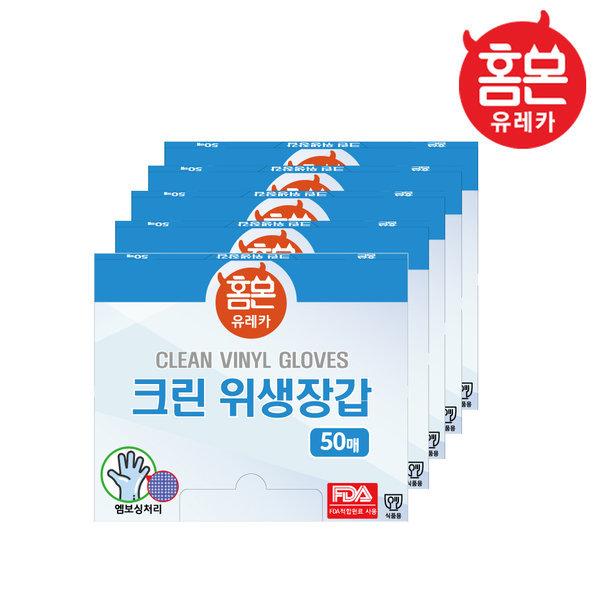 홈몬 크린 위생장갑 50매x5팩/롤백 지퍼백 위생백