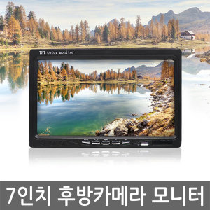 7인치 후방카메라 모니터 후방모니터 TFT LCD