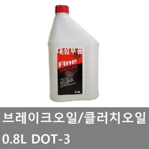 대성부품/브레이크 오일/클러치액/0.8L/DOT-3/화물차