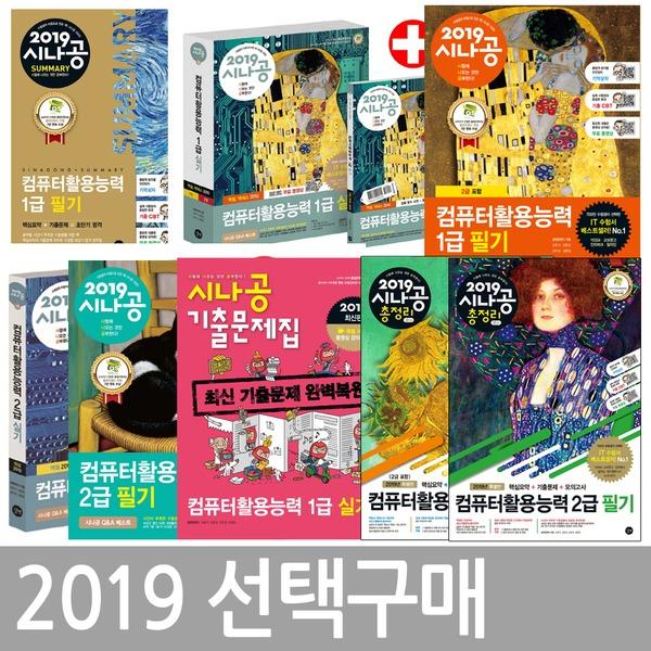 2019 시나공 컴퓨터활용능력 모음 1급 2급 실기 필기/컴활