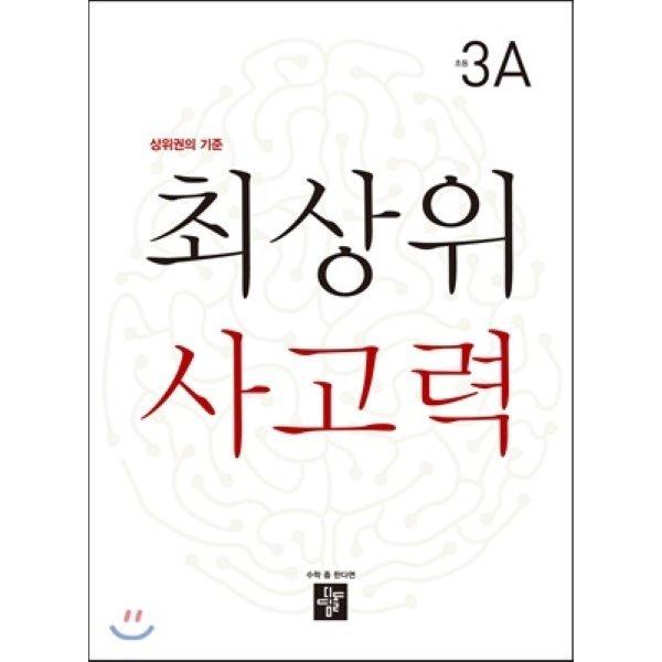 최상위 사고력 초등 3A (2019년)  편집부