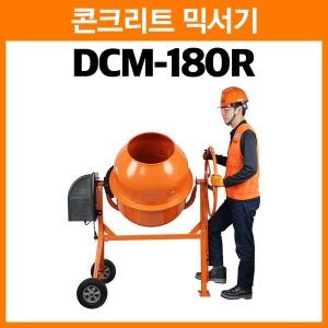 DCM-180R/콘크리트믹서기/시멘트믹서기/골재혼합기